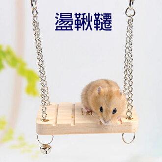 【小樂寵】鈴鐺木造鞦韆玩具~倉鼠專用