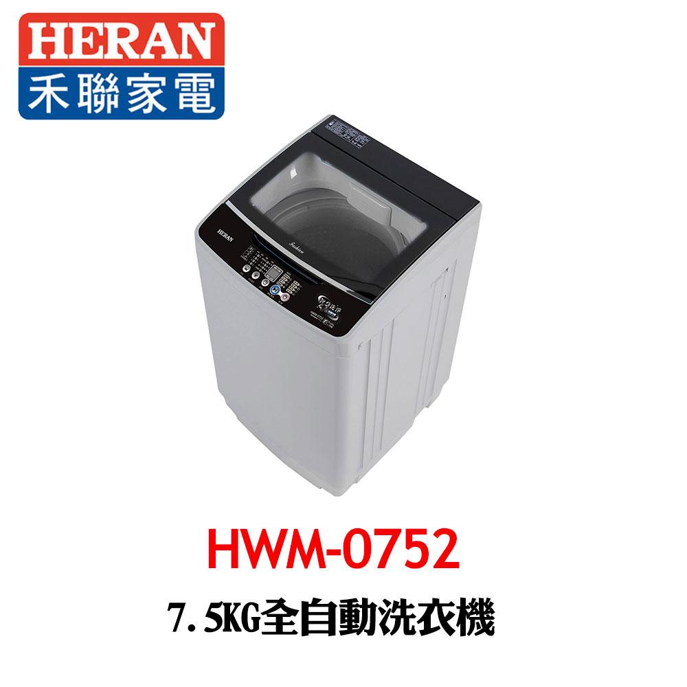 【HERAN 禾聯】居家小貴族7.5KG全自動洗衣機 HWM-0752
