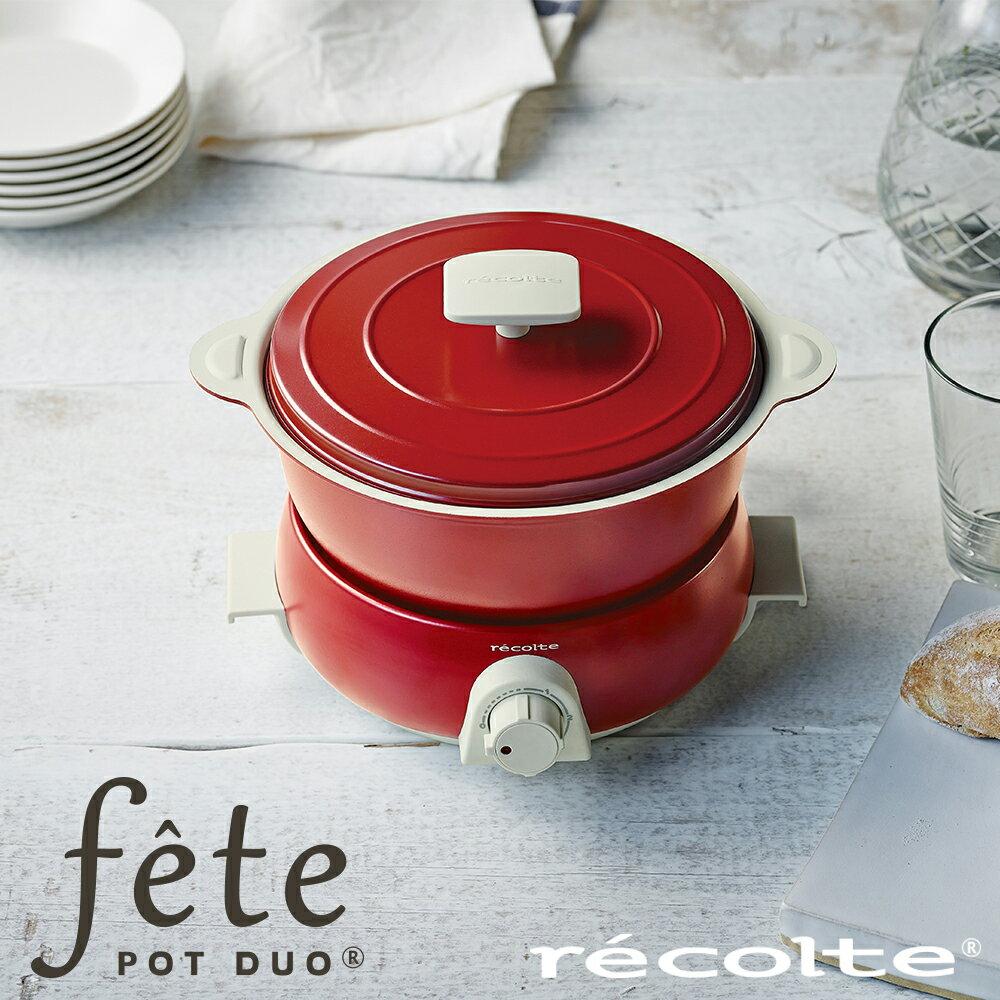 recolte 日本麗克特 fete 調理鍋 (貴族紅)【台灣公司貨】 1