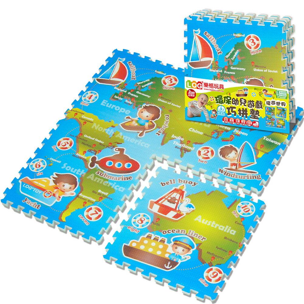LOG樂格 環保幼兒遊戲巧拼墊-環遊世界 (60X60cmX厚2cmX4片) 地墊/遊戲墊/爬行墊/巧拼墊