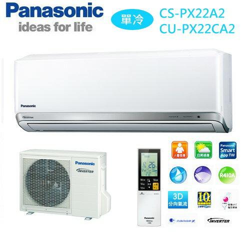 <br/><br/>  【佳麗寶】-國際2-4坪PX型變頻單冷分離式冷氣CS-PX22A2/CU-PX22CA2(含標準安裝)<br/><br/>