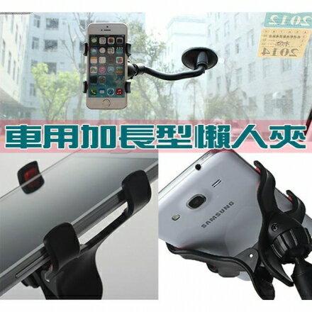 懶人支架 車架 導航 行車紀錄器 iPhone 6 7 i7+ Note 4 5 7 M9 E9 M10 S6 S7 esge J7 Z5 Z3 825 830