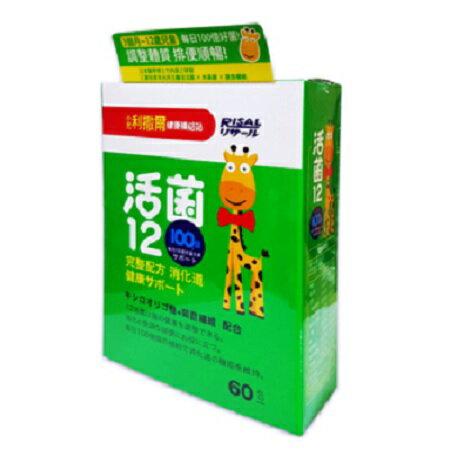 小兒利撒爾 活菌12 優格口味 60包/盒 (和德藥局)