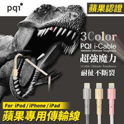 PQI i-Cable Lightning 蘋果認證 APPLE 傳輸線 充電線 線長100公分 強韌編織【禾笙科技】