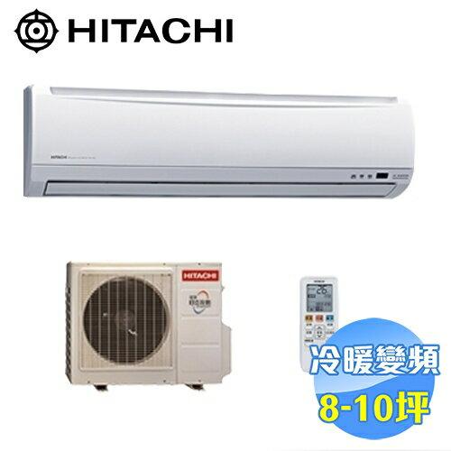 日立HITACHI精品型冷暖變頻一對一分離式冷氣RAS-50YK1RAC-50YK1