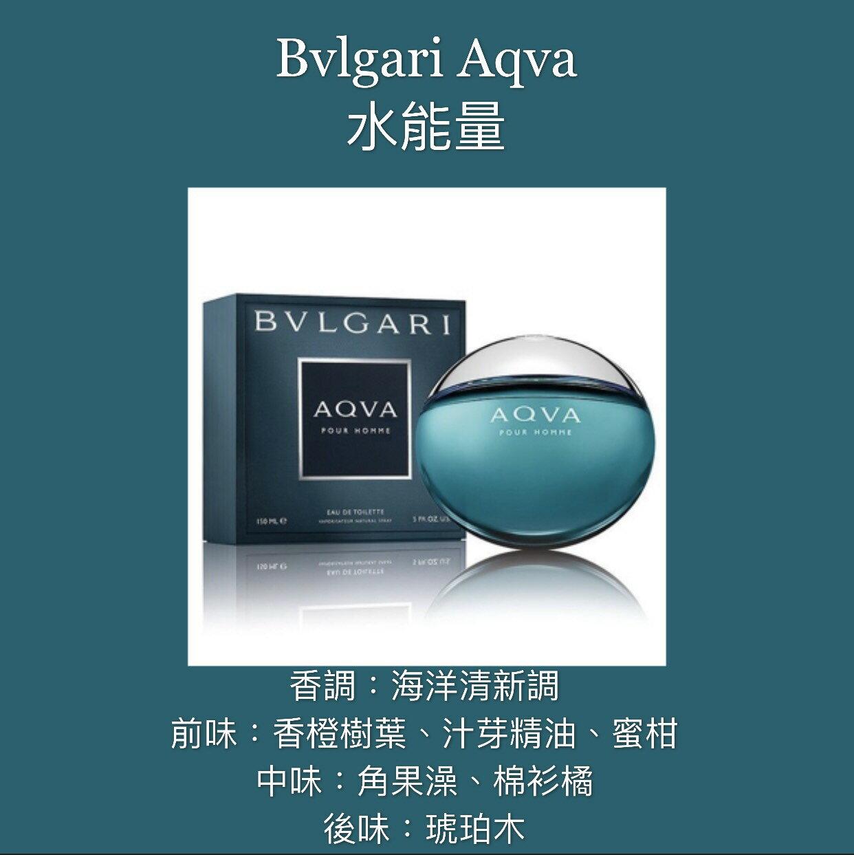 【香舍】BVLGARI AQVA 寶格麗水能量 男性淡香水
