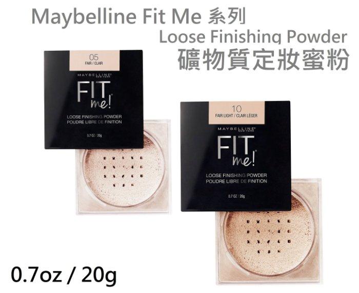 【彤彤小舖】Maybelline Fit Me 礦物質定妝蜜粉 定妝粉 散粉 美國原裝 加拿大製造