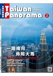 Taiwan Panorama光華雜誌(中英文國內版)201702