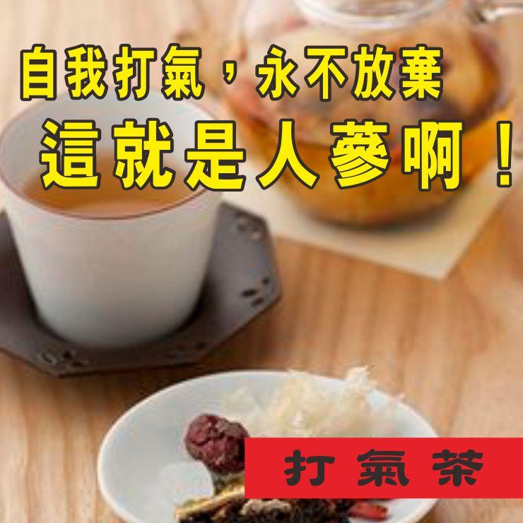 【打氣茶】一盒12包 增強體力 精神旺盛 《漢方養生茶》 - 限時優惠好康折扣