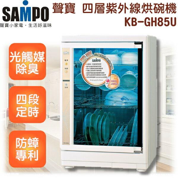 【声宝】四层紫外线烘碗机KB-GH85U 保固免运-隆美家电