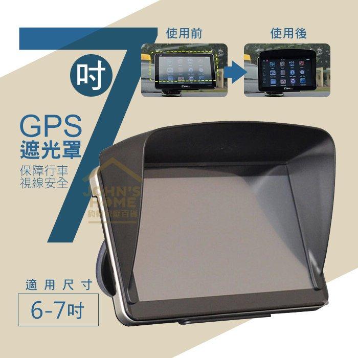 約翰家庭百貨【Q421】7吋汽車GPS遮光罩 遮陽罩 衛星導航遮陽板 螢幕擋光罩 適合6-7吋