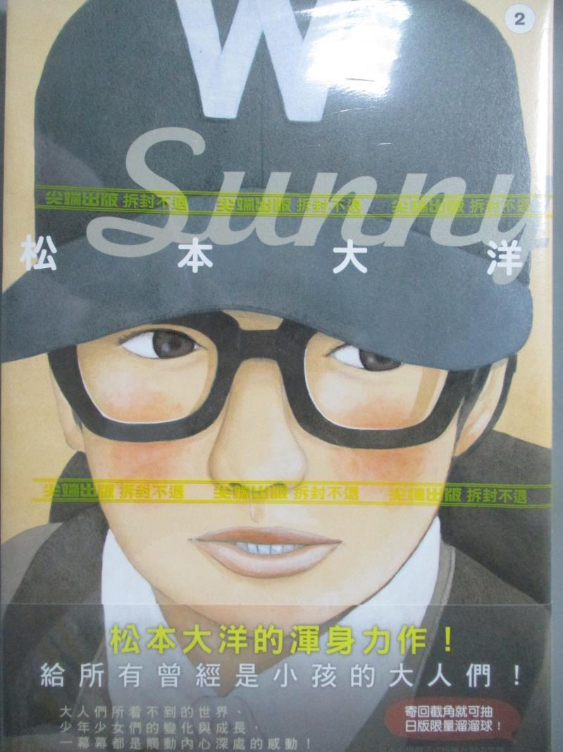 ~書寶 書T1/漫畫書_OGY~Sunny 02 _松本大洋