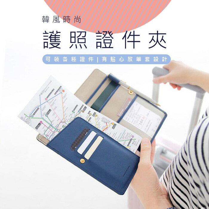 ~酷 ~韓風護照套 證件收納夾 護照包旅行中長款護照夾^(E402^)