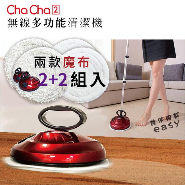 必購網:【Ewbank英國百年品牌】ChaCha22台自動式拖把+2組魔布(2款1組)掃把360度旋轉拖把掃地機清潔工具懶人家電無線清掃機