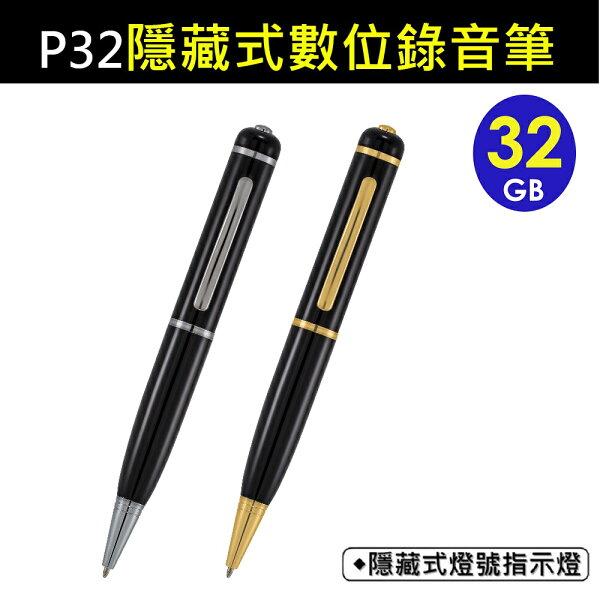 P32筆型錄音筆密錄筆學習開會紀錄秘錄蒐證監聽徵信隨身碟隱藏式【32G】