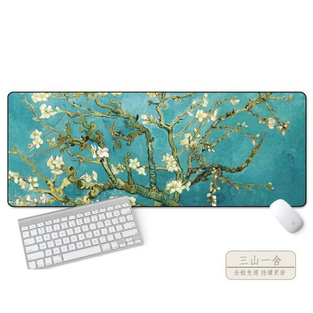 滑鼠墊 游戲超大鼠標墊鎖邊中國風加厚可愛蘭亭序勵志筆記本電腦辦公桌墊-三山一舍【99購物節】