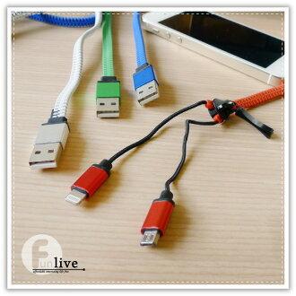 【aife life】二合一拉鍊傳輸線/扁線 雙頭 通用電源 電源線/micro USB 線/iphone傳輸線/ipad/平板 手機充電線