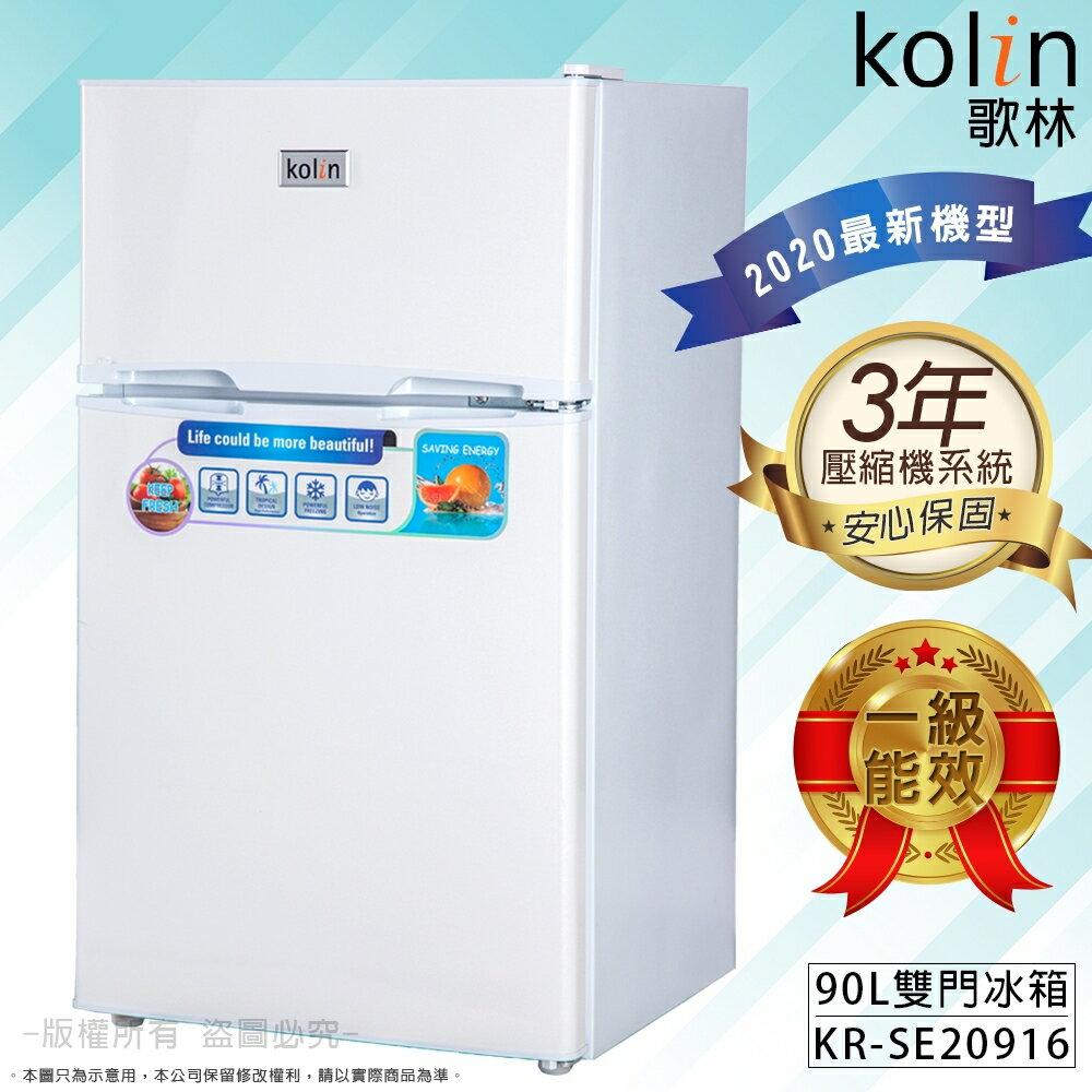2020最新機型【Kolin 歌林】90公升全新一級能效雙門冰箱KR-SE20916