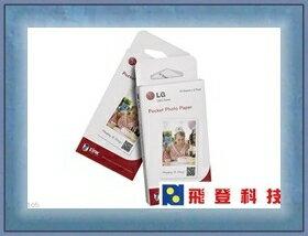 【LG PD239專用相印紙】LG Pocket Photo PD239 相紙 PS2203 口袋相印機 專用相片紙 三盒共90張 適用PD239 PD233 PD221