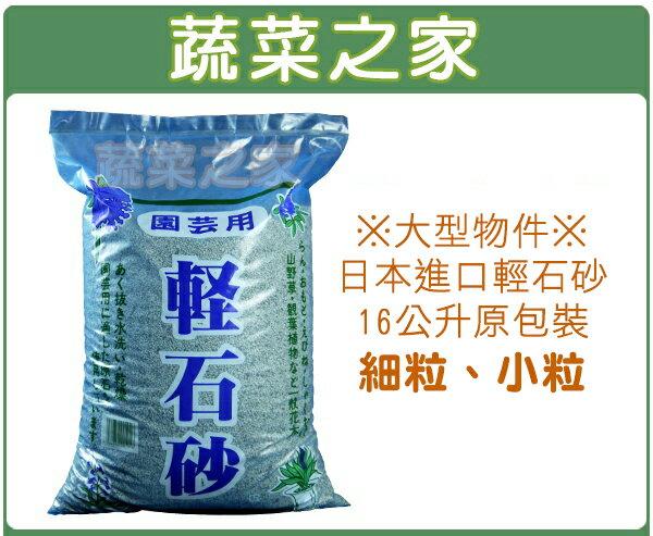 【蔬菜之家】日本進口輕石砂16公升原包裝-細粒、小粒