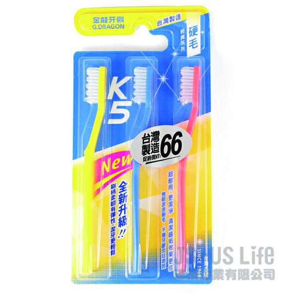 【珍昕】全新包裝台灣製造金龍牙刷3入裝牙刷(硬毛)