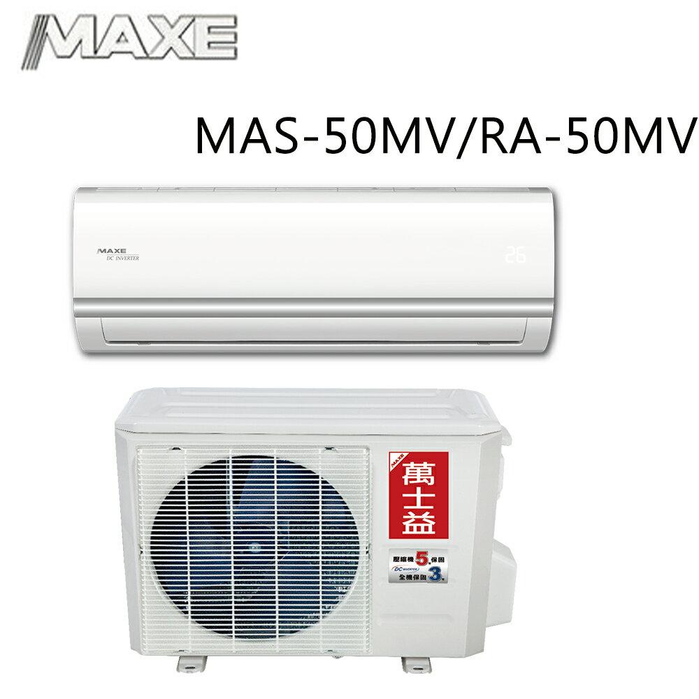 【MAXE萬士益】7-9坪變頻冷暖分離式冷氣MAS-50MV/RA-50MV【三井3C】