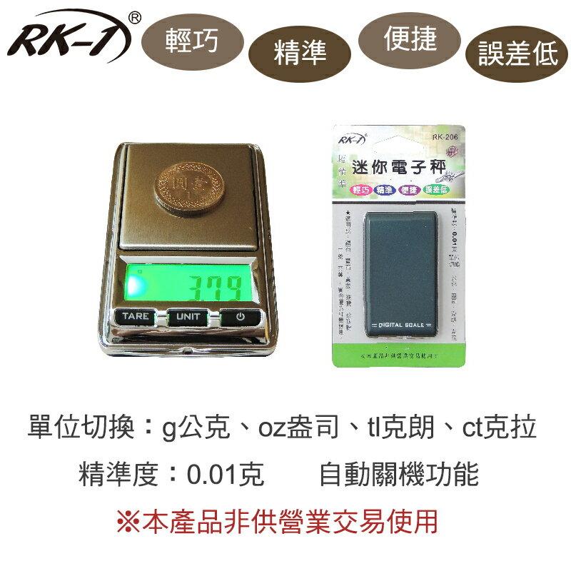 小玩子 RK-1 迷你電子秤 輕巧 精準 便捷 誤差低 鑽石 黃金 珠寶 液晶 方便 RK-206