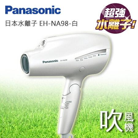 "Panasonic國際牌 ██ EH-NA98-WH ██ 奈米水離子吹風機 吹風神器 白色 ██11/4現貨中 立刻出貨██ ""正經800"""