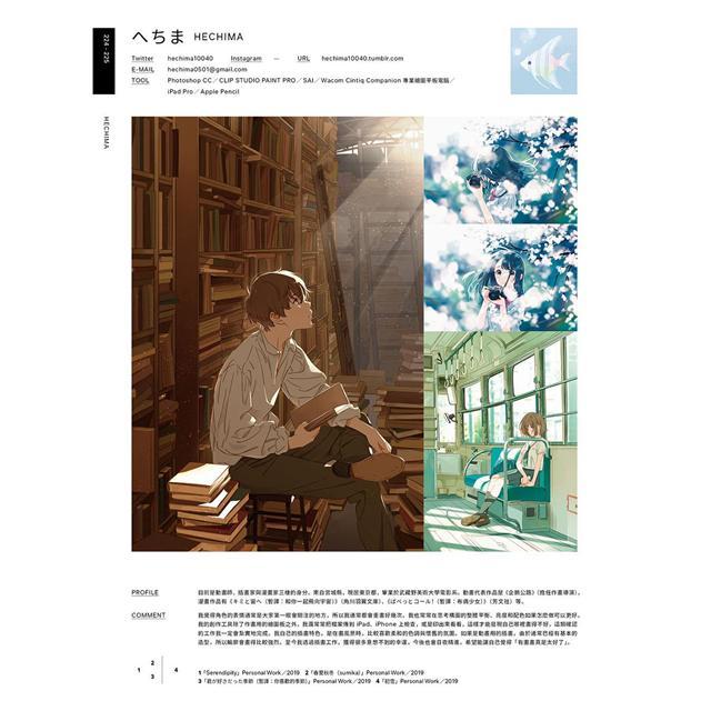 日本當代最強插畫 2020:150 位當代最強畫師豪華作品集 9