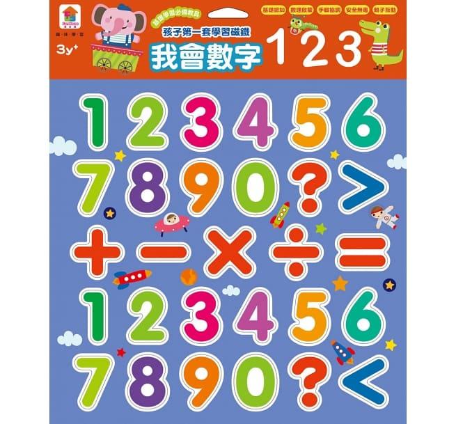 【Fun House】趣味學習 孩子的第一套學習磁鐵-我會數字123 FFM2002-18