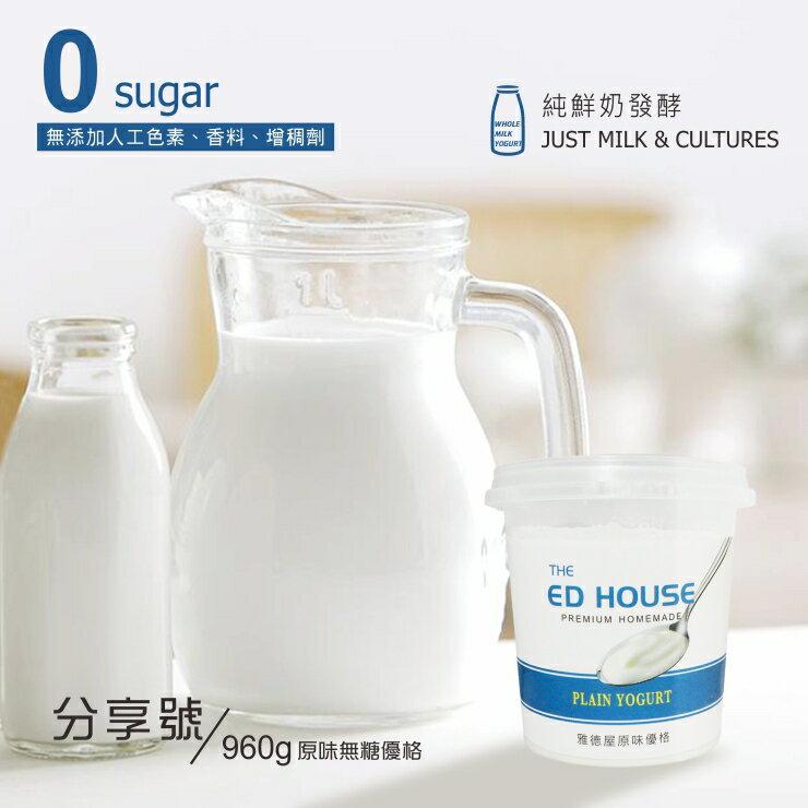 原味無糖優格【分享號】 960g  健康 腸胃 發酵乳