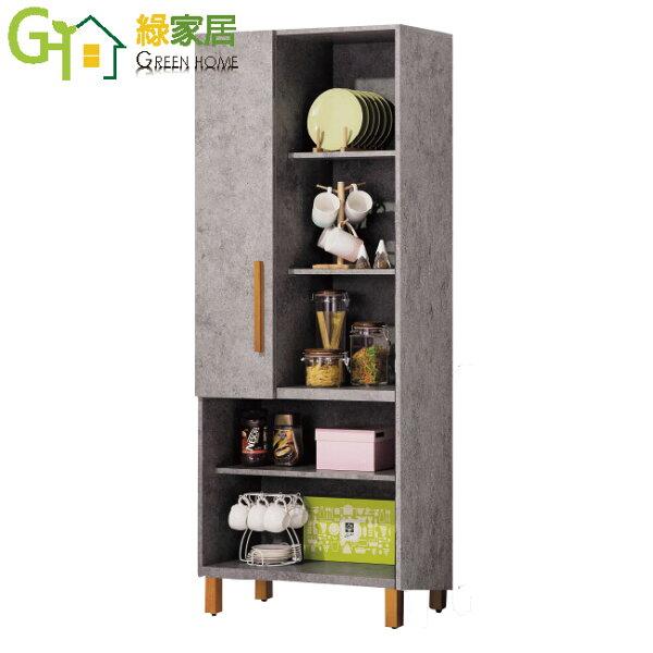 【綠家居】羅納度時尚2.5尺木紋餐櫃收納櫃