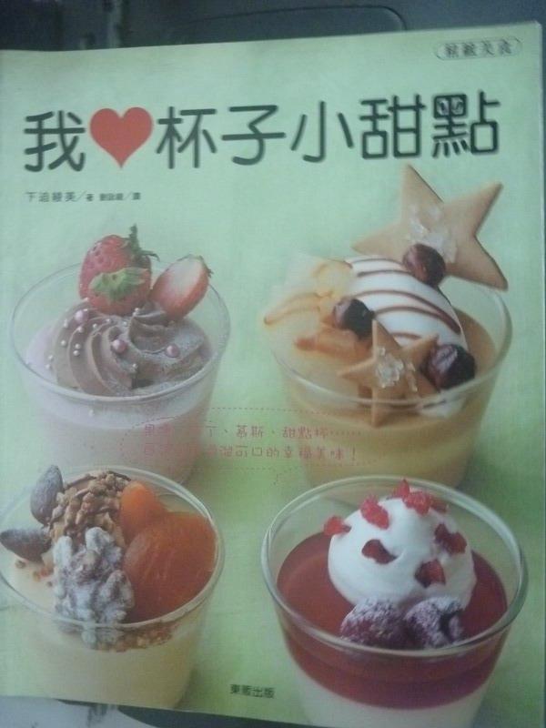 【書寶二手書T6/餐飲_ZIA】我愛杯子小甜點_下迫綾美