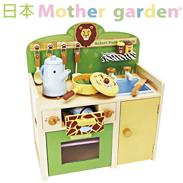 東喬精品百貨商城:★免運★「日本MotherGarden」歡樂草原動物廚具