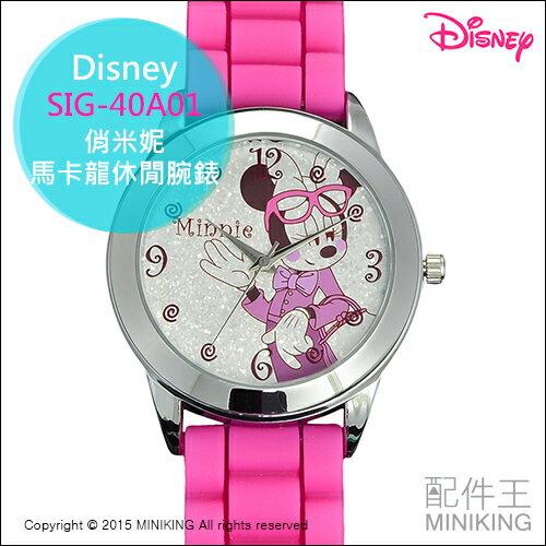 【配件王】 公司貨 Disney 迪士尼 SIG-40A01 俏米妮馬卡龍休閒腕錶 俏桃紅 43mm