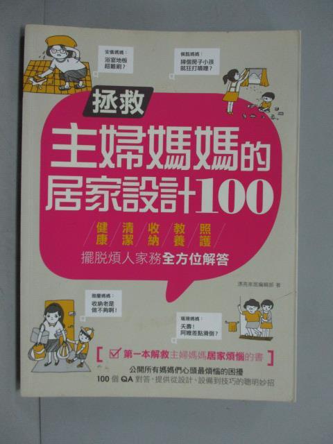 ~書寶 書T4/ _XDB~拯救主婦媽媽的居家 100_漂亮家居編輯部