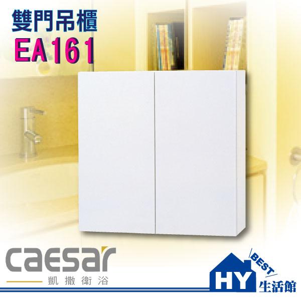 Caesar 凱撒 衛浴 雙門吊櫃 EA161~HY 館~水電材料
