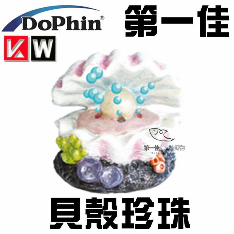 [第一佳 水族寵物] 海豚Dophin 貝殼珍珠 氣動飾品 造景 附風管.氣泡石 可吹出泡泡 U737