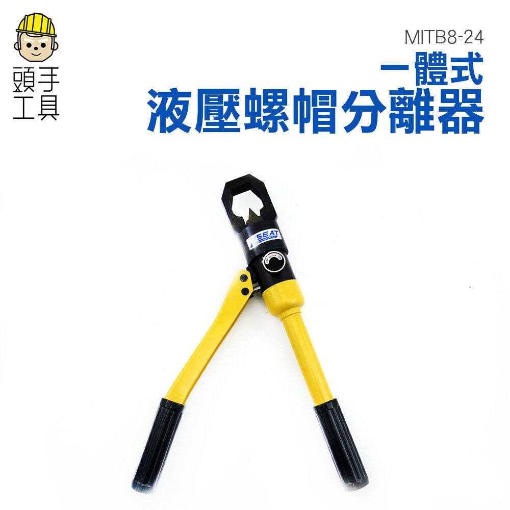 【一體式螺姆破壞器】MITB8-24 切斷器 螺姆 螺帽切斷器 螺帽破壞器 《頭手工具》