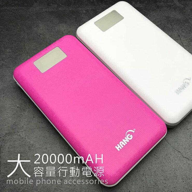 【概念3C】HANG X6 大容量行動電源 20000mAh-三色