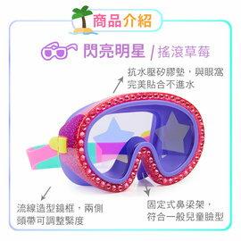 【夏日熱銷】美國Bling2o兒童造型泳鏡搖滾草莓899元