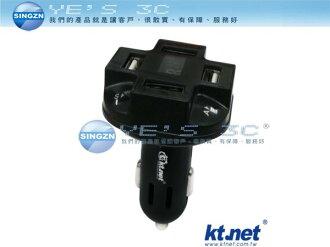 「YEs 3C」ktnet 車用手機車充 高速充電/4孔USB/LED電表 KTPWUC4U5V4.8A