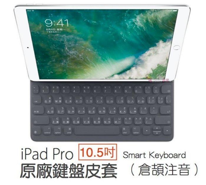 【現貨】Apple iPad  Air  / Pro 10.2吋 / 10.5吋 原廠聰穎鍵盤  Smart Keyboard (注音 / 倉頡) 0