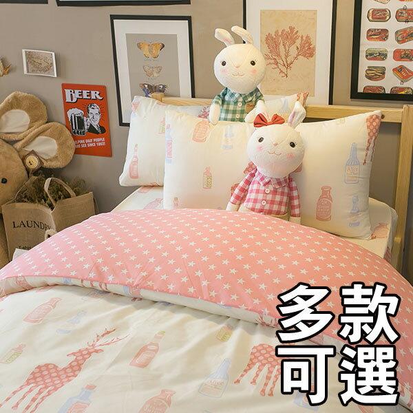 熱銷推薦★北歐風 床包被套組 (10款任選) 綜合賣場 台灣製造 磨毛床包組 5