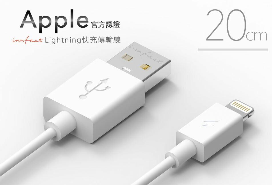 MFi認證-innfact 橘色閃電 Apple Lightning 傳輸充電線 20cm