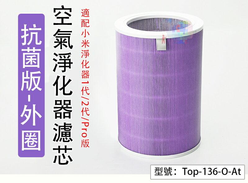 【尋寶趣】外圈-抗菌版 適用小米空氣淨化器濾芯 高效過濾 除PM2.5 除霉菌 濾網耗材 Top-136-O-At 0
