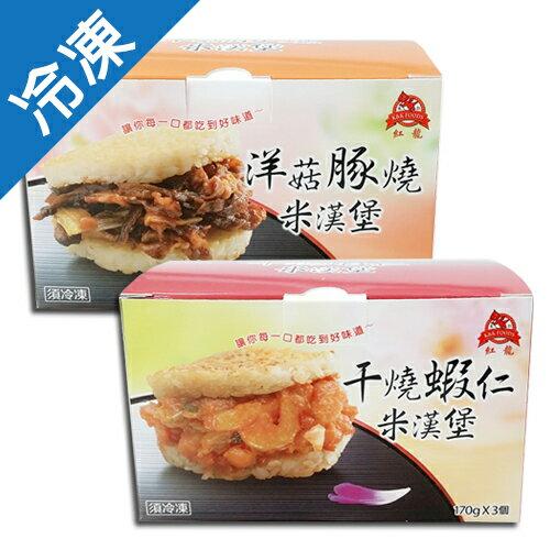 紅龍米漢堡組(洋菇豚燒*1盒+干燒蝦仁*1盒)【愛買冷凍】