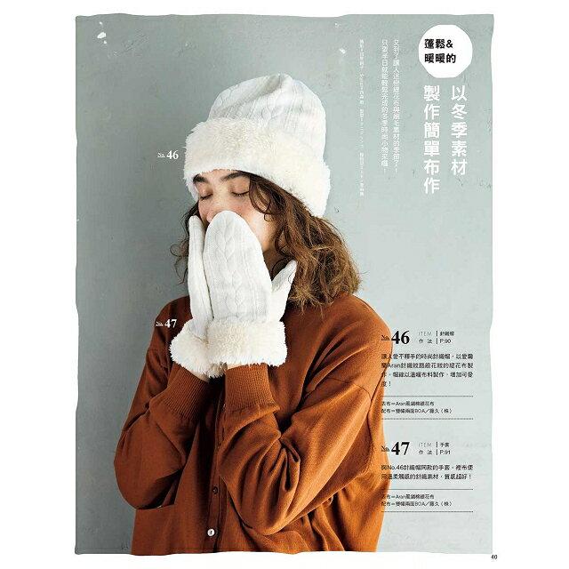 Cotton friend手作誌39 9