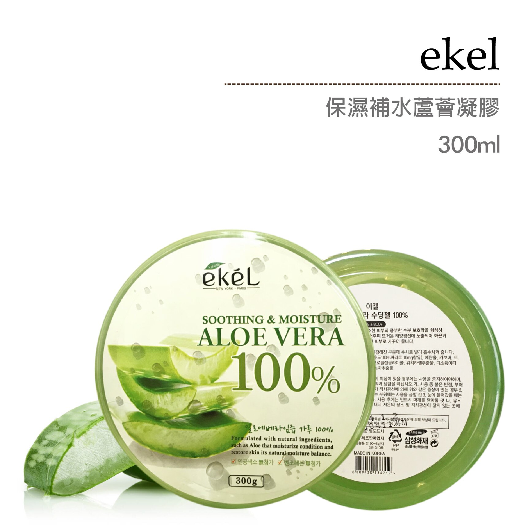 韓國 ekel 100%舒緩保濕補水蘆薈凝膠 300g