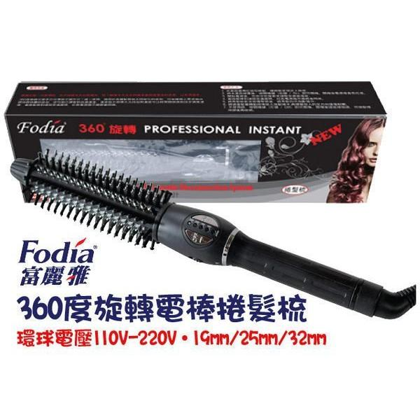 ★超葳★ Fodia富麗雅 32mm捲髮梳 旋轉360度電棒梳 電棒捲 環球電壓 第二代IC